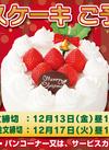 2019クリスマスケーキ ご予約受付中!