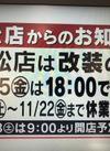 榛松店11/22(金)まで改装工事のため休業