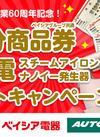 ベイシア グループ創業60周年記念 特別抽選キャンペーン!