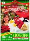 クリスマスケーキご予約(12月14日まで)店頭にて承り中!