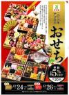 おせちご予約承り中(宅配12月24日・店頭12月26日まで)