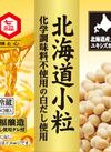 【新商品】ヤマナカオリジナル 北海道小粒納豆 七福白だし使用