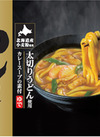 【リニューアル商品発売】ヤマナカ カレーうどん 2食入
