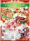 クリスマスケーキ&パーティメニューご予約承り中!