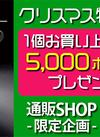 通販限定「ミラブル」の購入で5,000ptが必ず貰える!!