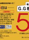 毎月15日はカードがお得!『G.G感謝デー』!!