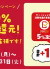 合計10%還元!『d払い 生活応援キャンペーン』