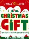 クリスマスギフト♪
