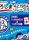 対象商品(22品)1品ごとに10ポイント加算【12/7まで】