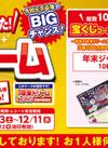 『万代年末ドリームキャンペーン』開催中!(*^_^*)!