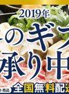2019年リオン・ドール冬ギフト承り中!
