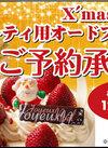 クリスマスケーキご予約承り中!