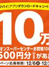 イオンスーパーセンター×トクバイ プレゼントキャンペーン!!