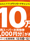 関西スーパー×トクバイ プレゼントキャンペーン開催中!!
