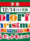 カラフルクリスマス オリジナルペーパープレートプレゼント!!