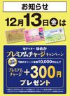 12月13日(金)はプレミアムチャージキャンペーン!