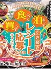 すき焼きレシート応募キャンペーン2019