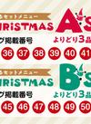 クリスマスAセットは1140円もお得!