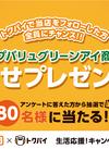 トップバリュグリーンアイ商品詰合せが当たる大チャンス!!