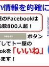 Facebookにいいねお願いいたします!