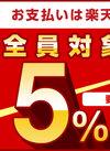 【第2弾】楽天ペイのお支払いで最大5%還元