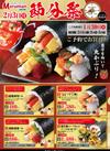 2月3日(月)節分祭 恵方巻き寿司のご予約承ります。