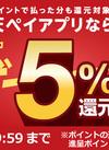 楽天ペイ 期間中ずーっと5%還元 開催中!