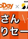 【グッデイ×助太刀】職人さん平日初売りセール!!