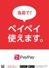PayPayが使えるようになりました!