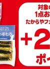 ポイントカード会員様限定☆商品を買ってポイント大量ゲット!!