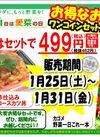 ロースカツ丼 と 野菜1日これ1本 のワンコインセット販売!