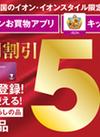 アプリ会員さま限定企画!(1/18~1/19実施)