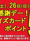 1月25日(土)26日(日)は、お客様感謝デーポイント5倍!