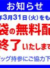 レジ袋無料配布終了のお知らせ