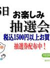 1月26日(日) はお楽しみ抽選会 〜抽選券を配布中〜