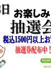2月23日(日) はお楽しみ抽選会 〜抽選券を配布中〜