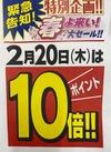 永山・聖蹟桜ヶ丘・聖蹟和田 3店舗緊急ポイント10倍デー