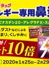 鼻炎薬の対象商品ポイント10倍キャンペーン!
