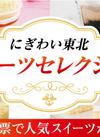 にぎわい東北 スイーツセレクション 総選挙開催!