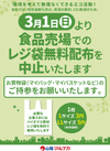レジ袋無料配布中止のお知らせ(3月1日(日)より)