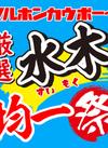 厳選!水・木 均一祭 開催!!