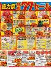 【総力祭】2日間連続!特別77セール(*^^)v