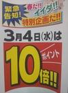 3/4(水)緊急ポイント10倍デー