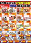 【総力祭】お値打ち商品や増量品のご案内♪