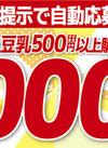 キッコーマン飲料 豆乳キャンペーン実施中!