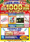 『総額1000万円キャンペーン』締切が近づいてきました!