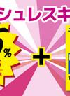 3月の東武ストアはPayPay&モバTのご利用がオトク!