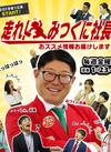 テレビ大阪にて紹介!