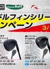 kasco(キャスコ)ブラックドルフィンシリーズキャンペーン