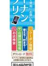 """気軽に使えて便利にお買い物 """"コーナンアプリ"""""""